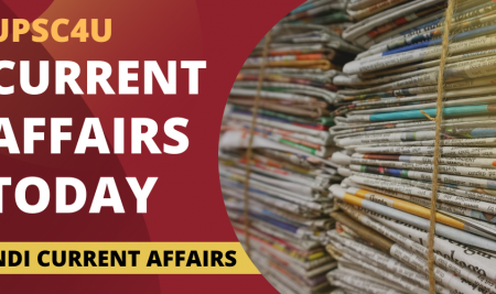 DAILY CURRENT AFFAIRS FOR UPSC IN HINDI